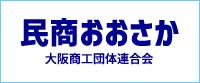 大阪商工団体連合