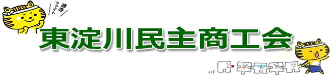 東淀川民主商工会